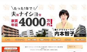 たった1年で!夫にナイショで家賃収入4000万円!
