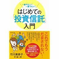 書籍:一番やさしい! 一番くわしい! はじめての「投資信託」入門