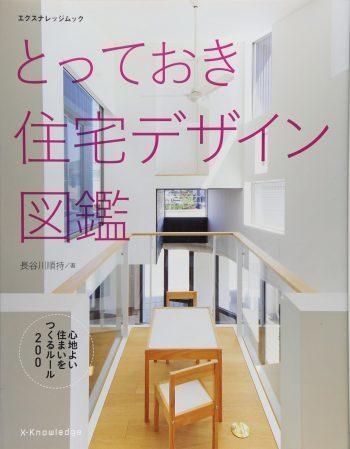 とっておき住宅デザイン図鑑