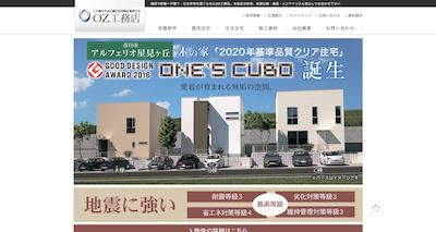OZ工務店の公式ページキャプチャ