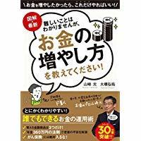 書籍:図解・最新 難しいことはわかりませんが、お金の増やし方を教えてください!
