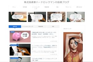 株式投資家ハードロックマンの投資ブログのトップ画像