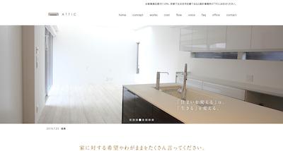 設計事務所ATTICの公式サイトキャプチャ