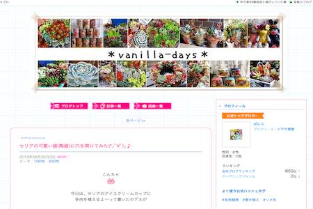 〜 * vanilla days * 〜