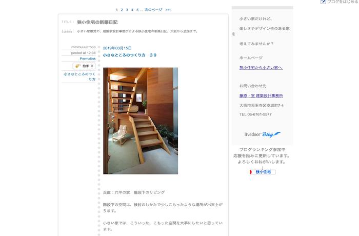 狭小住宅の新築日記