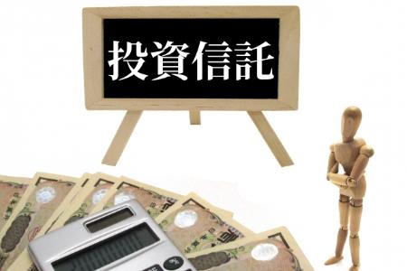 投資信託と書かれた黒板の画像