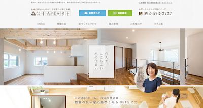 田辺木材ホームの公式ページキャプチャ