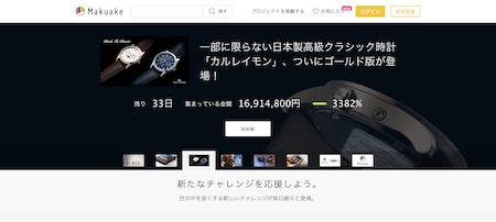 Makuake公式サイトキャプチャ