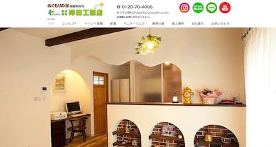 岸田工務店の公式サイトキャプチャ