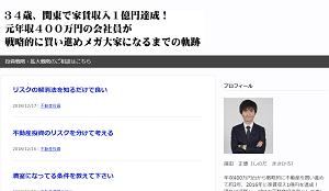 34歳、関東で家賃収入1億円達成!