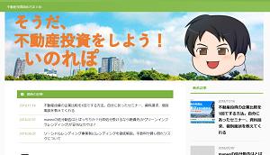いのれぽ - 不動産投資1年生のブログ