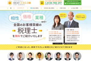 税理士紹介ニコニコ堂