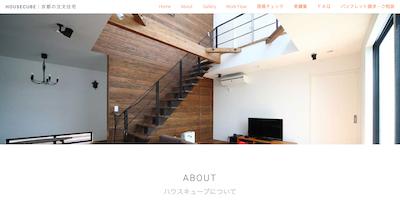 HOUSE CUBE IDEAの公式サイトキャプチャ