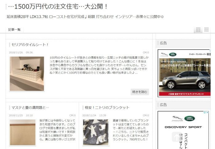 …1500万円代の注文住宅…大公開!