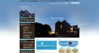 池田邦工務店の公式ページのキャプチャ