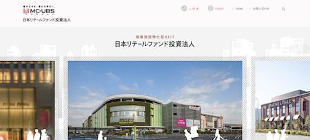 日本リテールファンド投資法人のキャプチャ