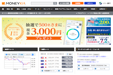ソニー銀行ホームページキャプチャ画像