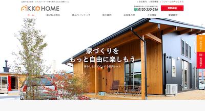 日興ホーム