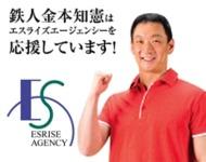 株式会社エスライズ・エージェンシー
