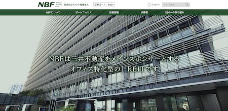 日本ビルファンド投資法人のキャプチャ
