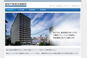 鹿島不動産投資顧問株式会社