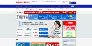 楽天証券の公式サイトのキャプチャ画像