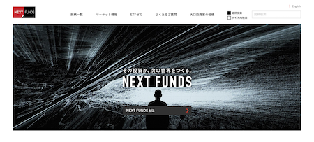 NEXT FUNDDS 東証REIT指数連動型上場投信のキャプチャ