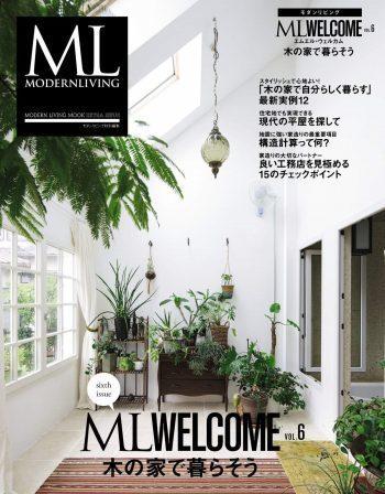 モダンリビング ML WELCOME