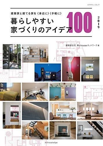 暮らしやすい家づくりのアイデア100 2019