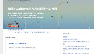 埼玉swallows地方と首都圏への投資