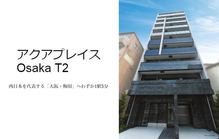 アクアプレイスOsaka T2