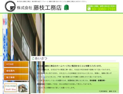 藤枝工務店
