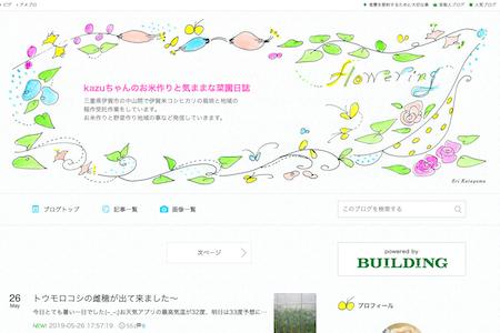 kazuちゃんのお米作りと気ままな菜園日誌