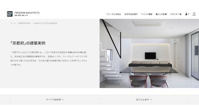 フリーダムアーキテクツの公式サイトキャプチャ
