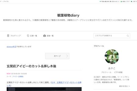 観葉植物diary