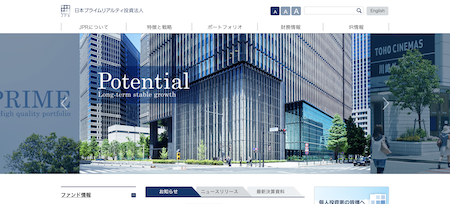 日本プライムリアルティ投資法人のキャプチャ