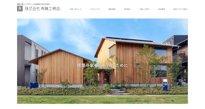 斉藤工務店の公式ページキャプチャ