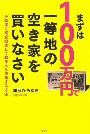 まずは100万円で一等地の空き家を買いなさい