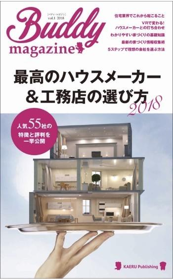 最高のハウスメーカー&工務店の選び方 2018  人気55社の特徴と評判を一挙公開