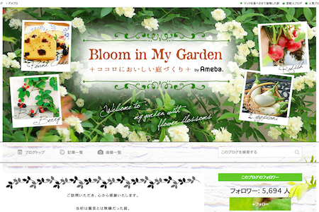 bloom in my garden +ココロにおいしい庭づくり