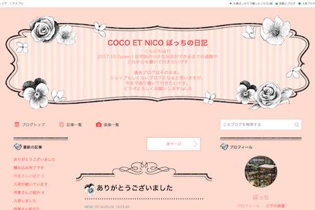 多肉専門 COCO ET NICO ぼっちの日記
