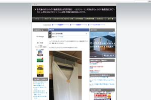 赤井誠のゼロからの不動産投資と0円世界旅行
