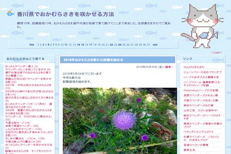 香川県でおかむらさきを咲かせる方法