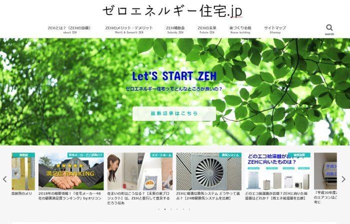 ゼロエネルギー住宅.jp