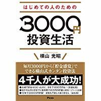書籍:はじめての人のための3000円投資生活