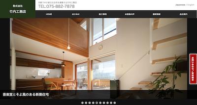 竹内工務店の公式サイトキャプチャ