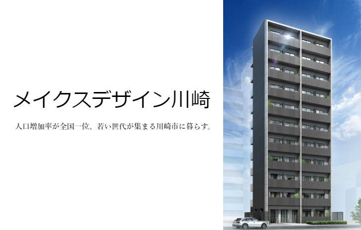 メイクスデザイン川崎