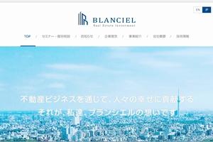 株式会社Blanciel(ブランシエル)