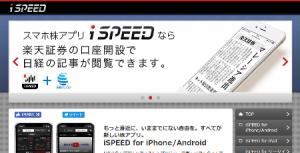 iSpeedの公式Pキャプチャ