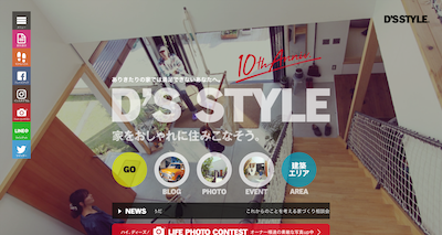 DS STYLE(ディーズスタイル)の公式ページのキャプチャ